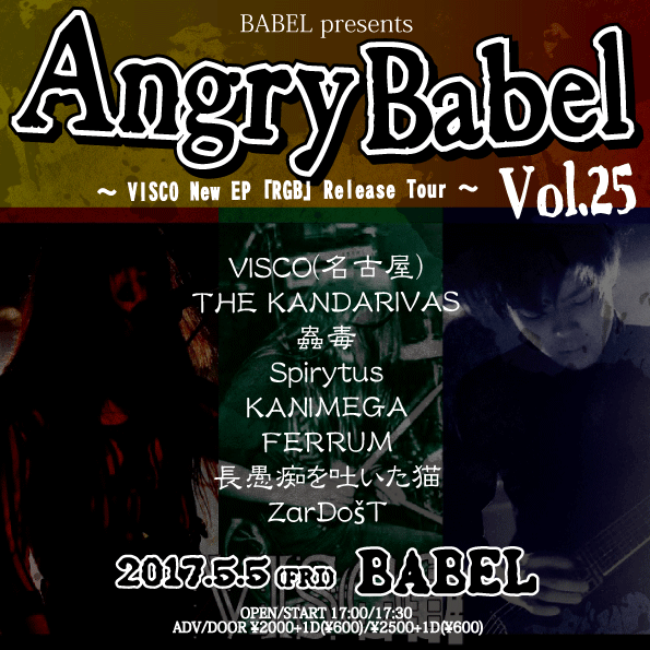 BABEL presents【Angry Babel ~VISCO New EP [RGB] Release Tour~ vol.25】
