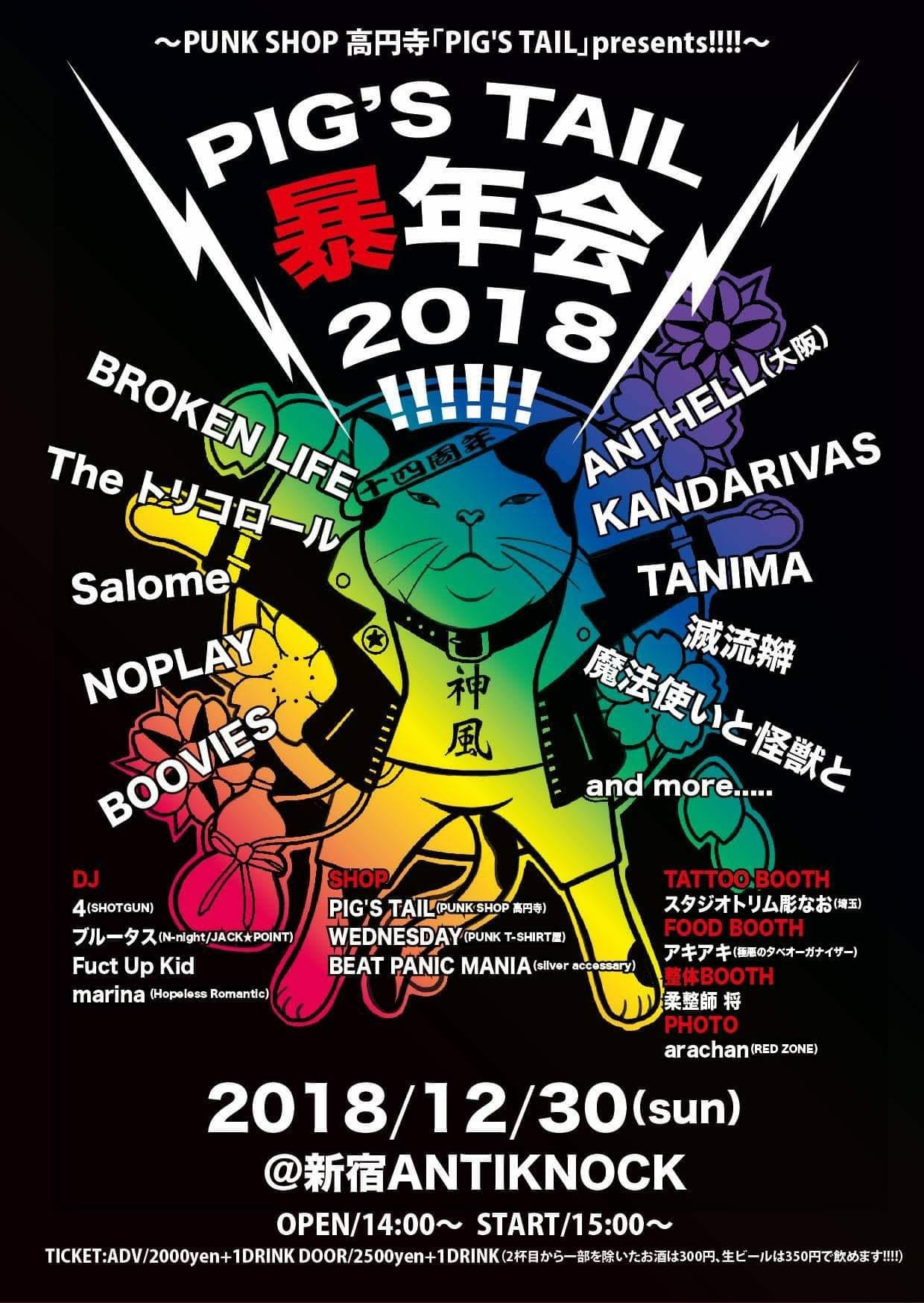 PUNK SHOP「PIG'S TAIL」presents!!!! 【PIG'S TAIL 暴年会 2018!!!!!!】