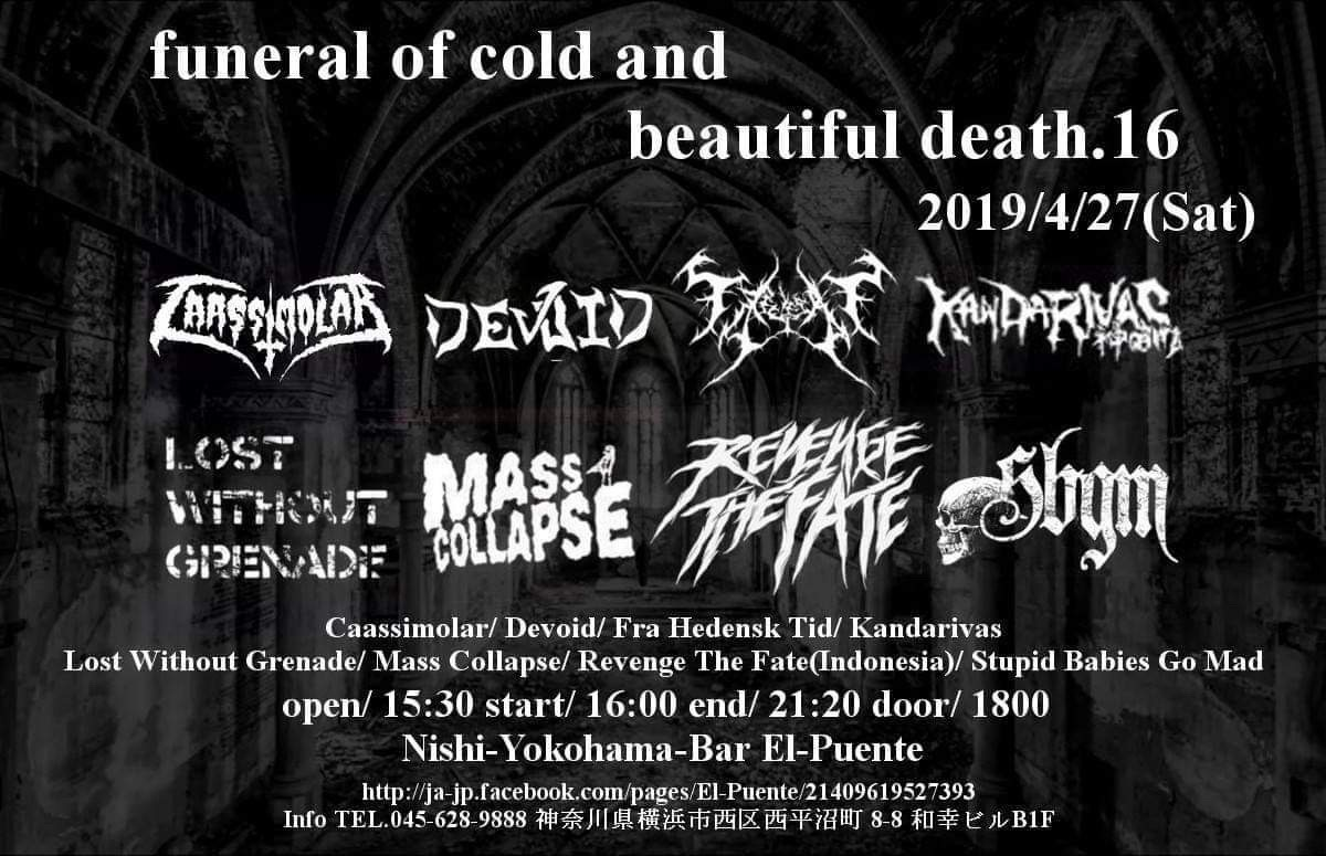 【funeral of cold and beautiful death.16】