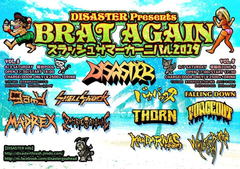 DISASTER Prsents【