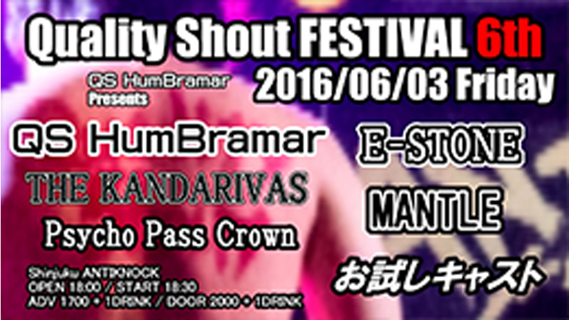 Quality Shout FESTIVAL 6th